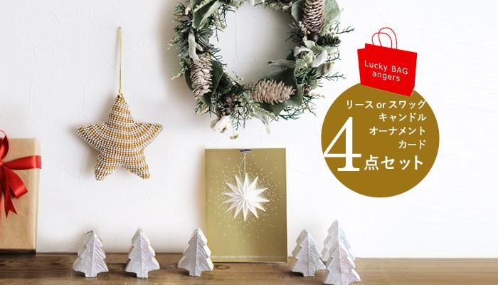 クリスマス リース/スワッグ福袋