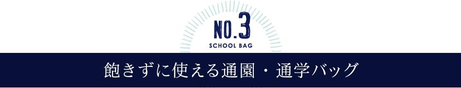 飽きずに使える通園・通学バッグ
