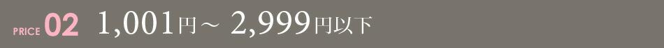 1,001円〜2,999円
