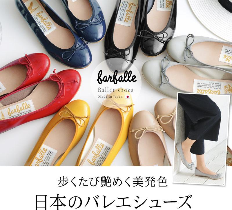 歩くたび艶めく美発色日本のバレエシューズ