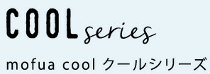 mofua cool クールシリーズ