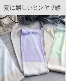 【ひんやり心地良い】中川政七商店 ひんやりアームカバー