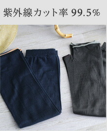 【紫外線カット率99.5%】中川政七商店 紫外線しっかりカット 絹のアームカバー