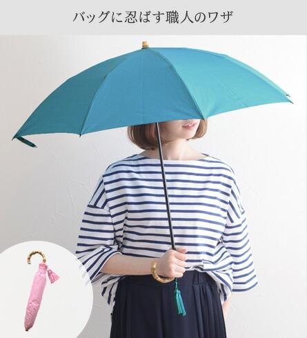 バンブーハンドル 折りたたみ日傘(晴雨兼用)WAKAO