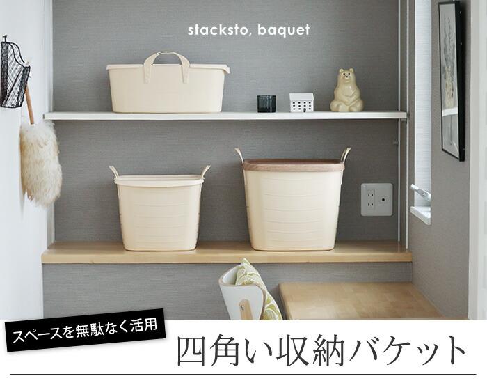 stacksto baquet(スタックストー バケット)