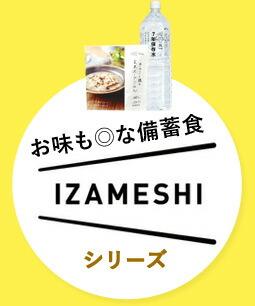 お味も◎な備蓄食「IZAMESHIシリーズ」
