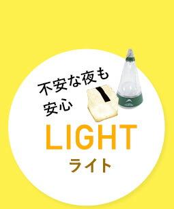 不安な夜も安心「ライト」