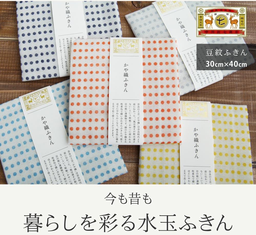 商店 七 ふきん 政 中川