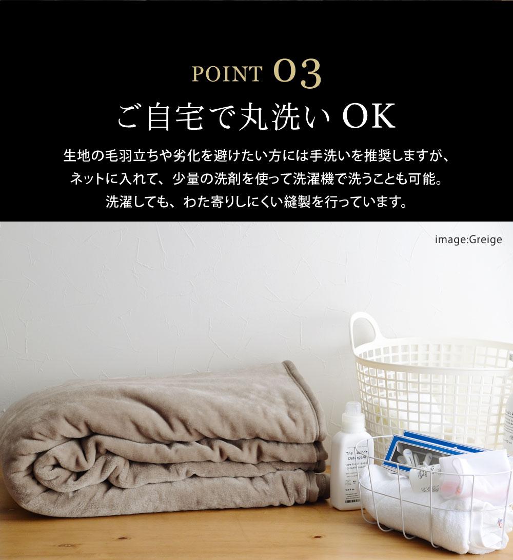 ご自宅で丸洗いOK