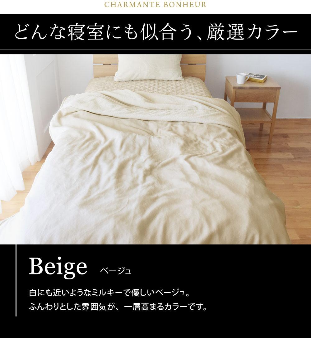どんな寝室にも似合う厳選カラー