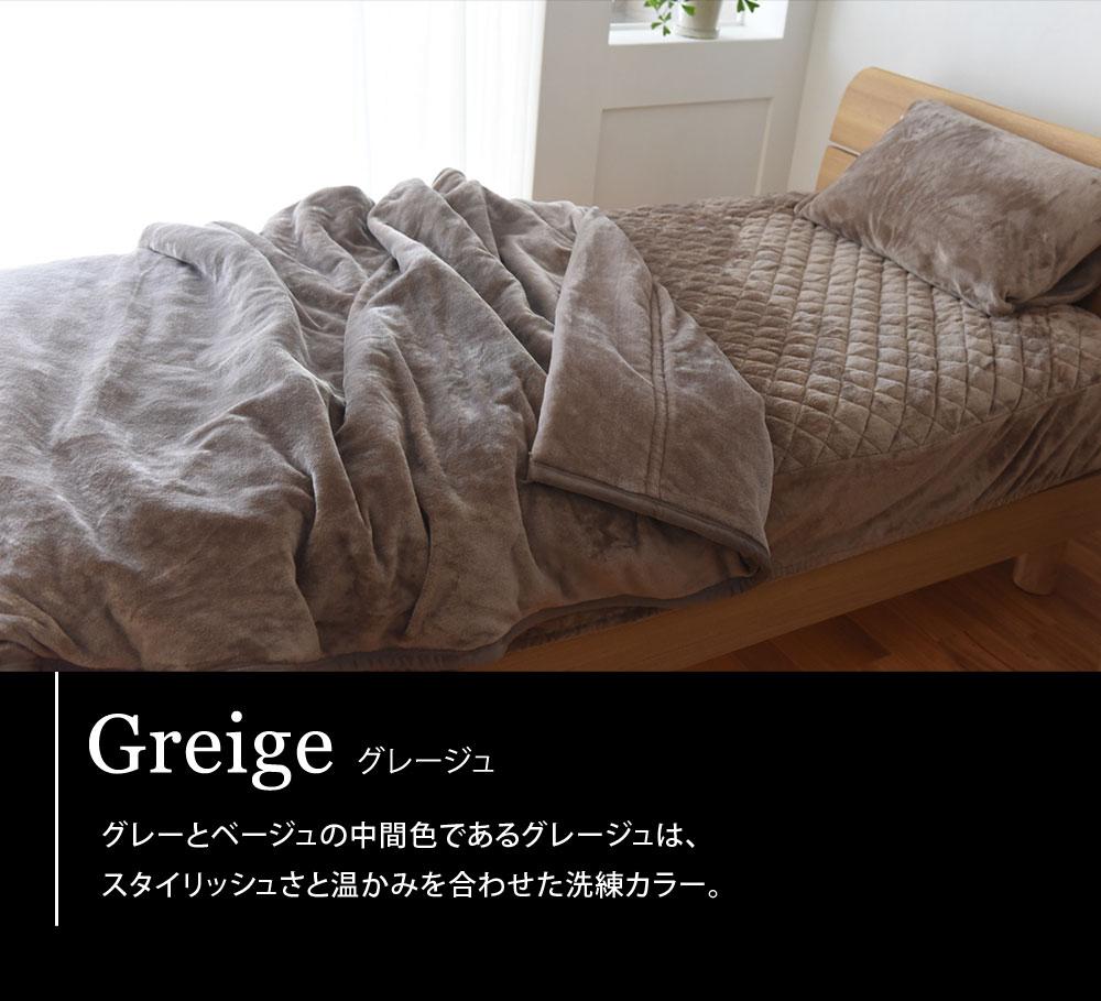 グレージュ