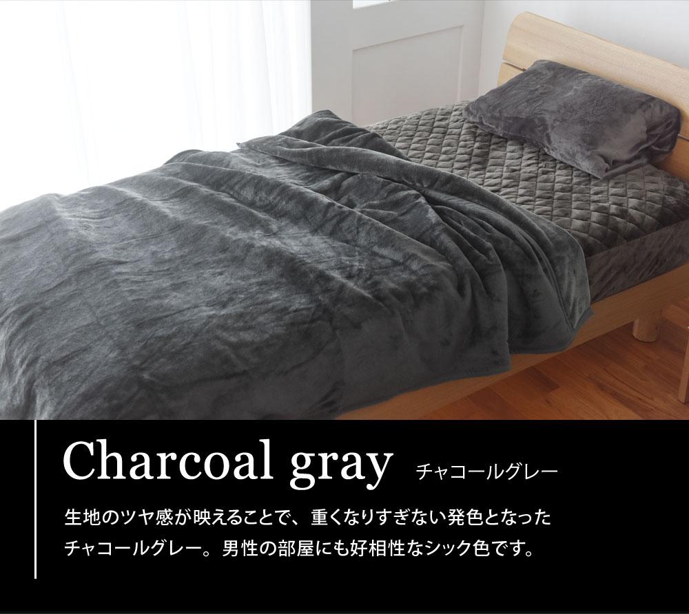チャコールグレー