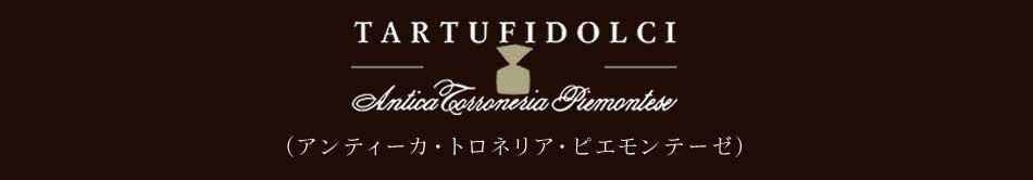 アンティーカ・トロネリア・ピエモンテーゼ