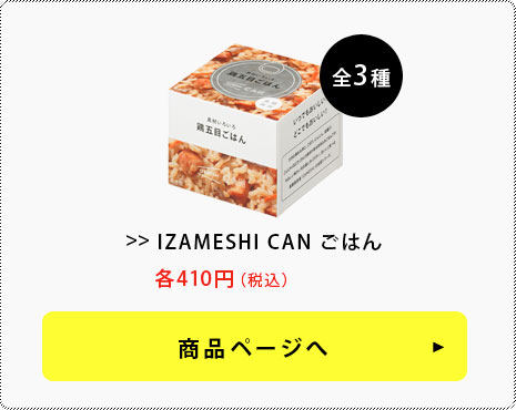 IZAMESHI CAN ごはん