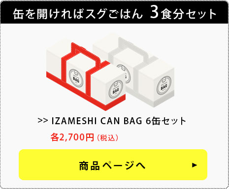 IZAMESHI CAN BAG 6缶セット