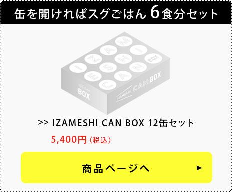 IZAMESHI CAN BOX 12缶セット