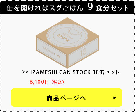IZAMESHI CAN BOX 18缶セット