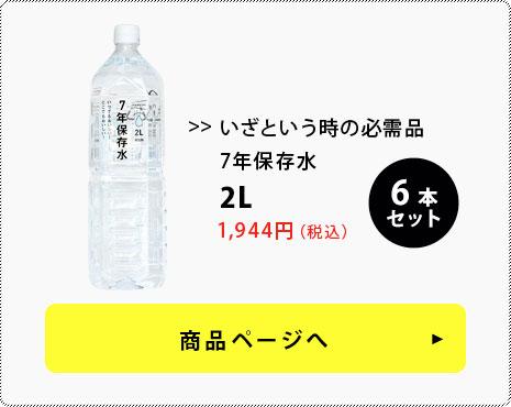 7年保存水 2L 6本セット