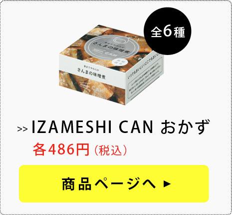 IZAMESHI CAN おかず