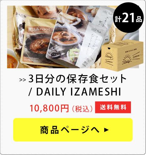 IZAMESHI 3日分の保存食セット