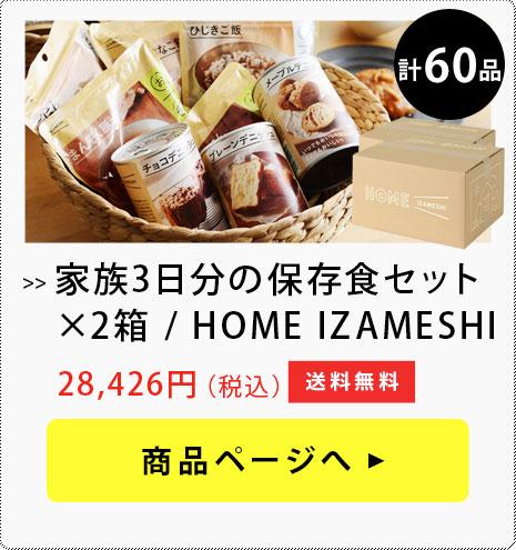 IZAMESHI 家族3日分の保存食セット×2箱