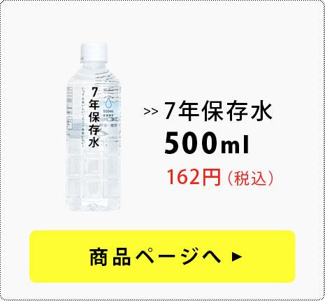 7年保存水 500ml