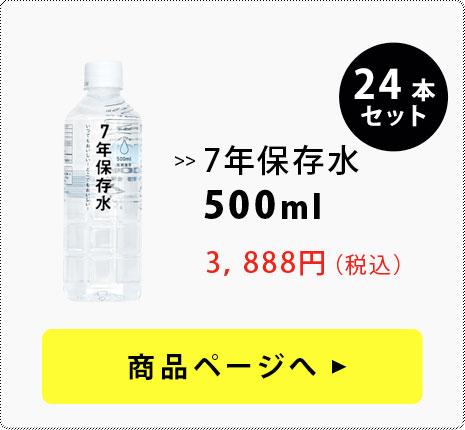 7年保存水 500ml 24本セット
