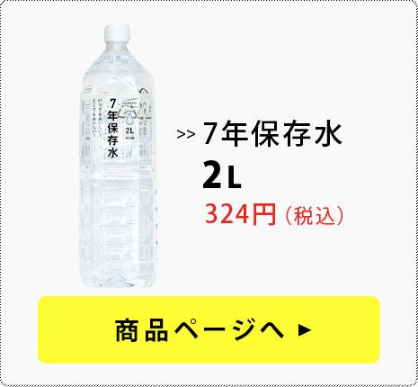 7年保存水 2L