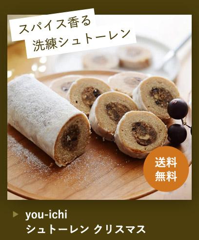 you-ichi シュトーレン