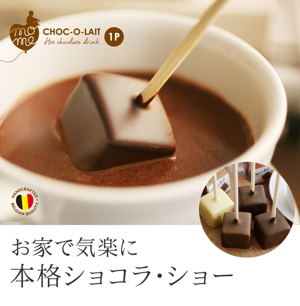 【楽天市場】ショコラショー スティックの通販