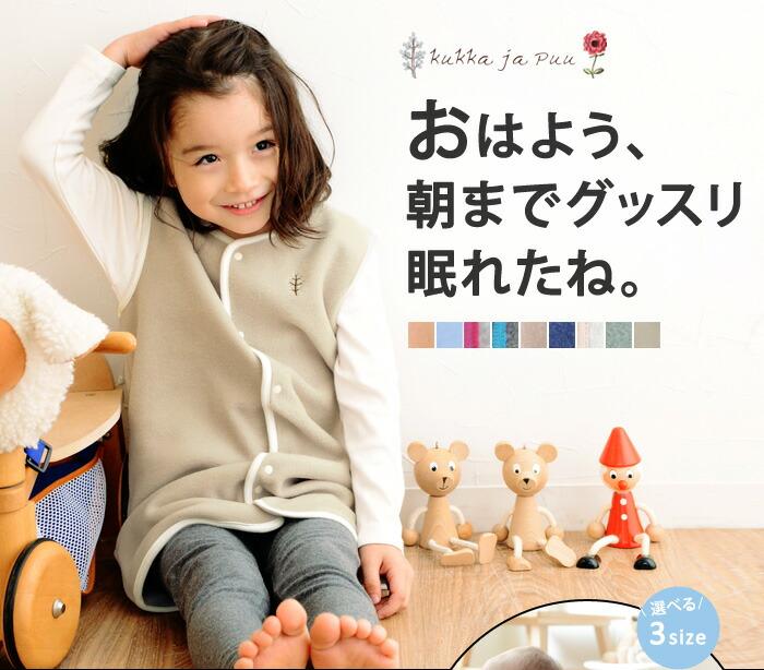 f1622e5809ffb 京都のセレクトショップ『アンジェ』で取り扱っている、kukka ja puu(クッカヤプー)のスリーパー。  楽天市場のランキングでもトップ常連の、すっかり定番になった ...