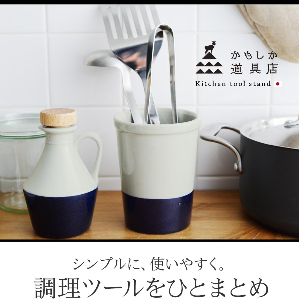 シンプルに、使いやすく。調理ツールをひとまとめ