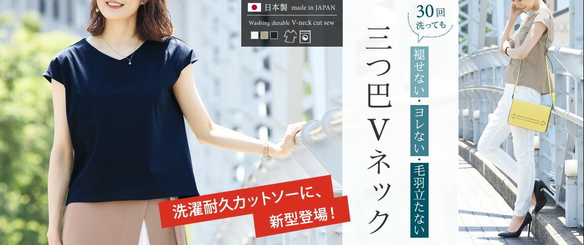 【MADE IN JAPAN】 洗濯耐久 三つ巴 Vネック Tシャツ/トゥ・レ・ゼクラ Tous les Eclats