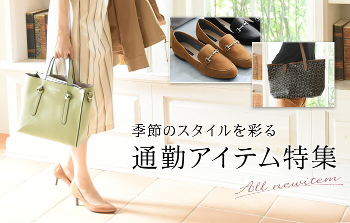秋通勤スタイル 靴&バッグ/特集