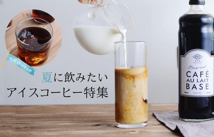 夏に飲みたいアイスコーヒー特集