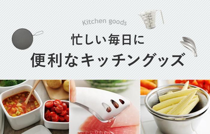 通なキッチン特集