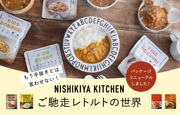 NISHIKIYA KITCHEN特集