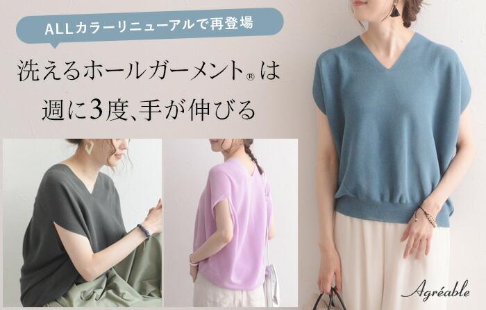 【MADE IN JAPAN】洗える ホールガーメント(R)さらりゆったり Vネック ニット/トゥ・レ・ゼクラ Tous les Eclats