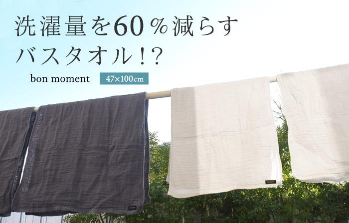 かさばらない大人のミニバスタオル bon moment/ボンモマン 日本製