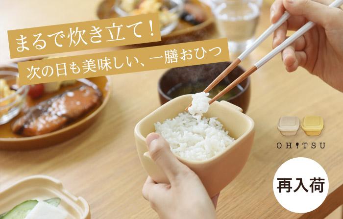おひつ OHITSU 2個セット/KURASHI meister 【一部アンジェ別注 】