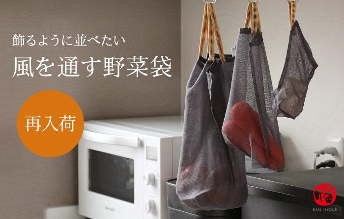 蚊帳の野菜袋