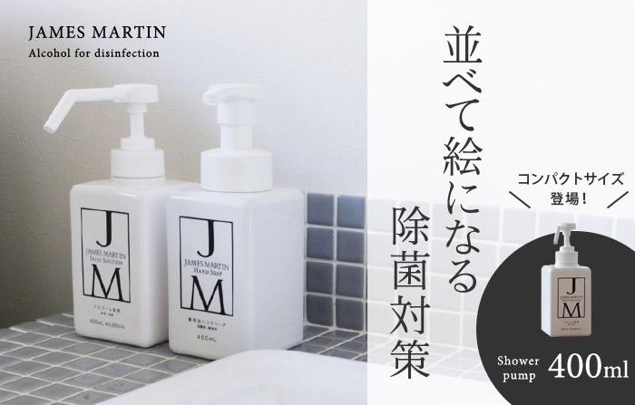 ジェームズマーティン フレッシュサニタイザー シャワーポンプ 400ml JAMES MARTIN 除菌用アルコール