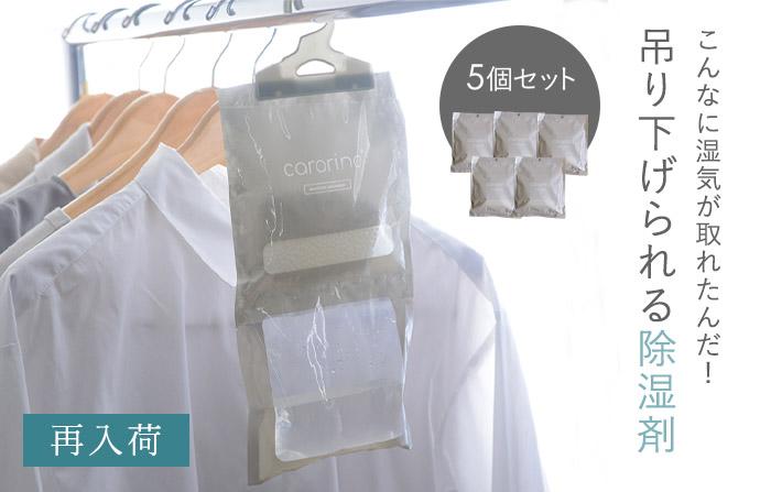 【5個セット】吊り下げられる除湿剤 cararino 除湿剤 ハンガータイプ