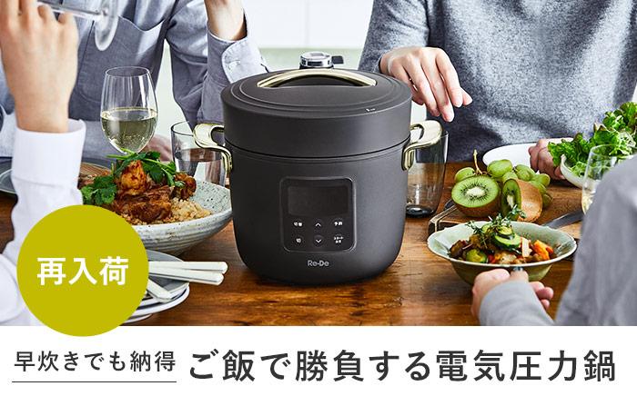 Re・De Pot 電気圧力鍋 2L【送料無料】