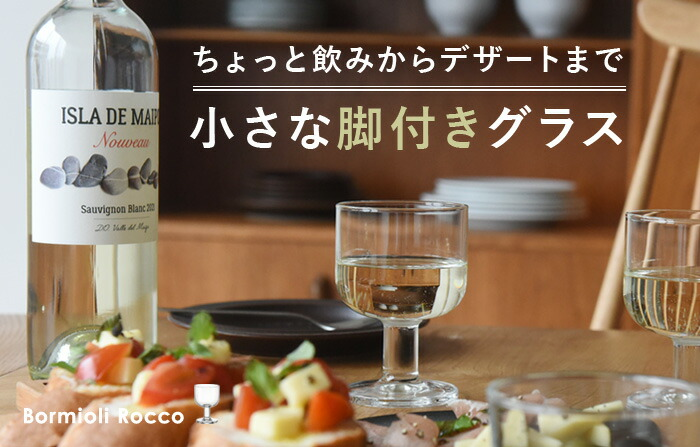 色々使えるワイングラス M 165ml/Bormioli Rocco ホステリア ステム