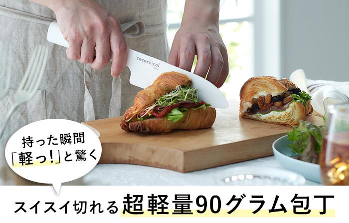 ココチカルナイフ 16cm 三徳 大/cocochical【送料無料】