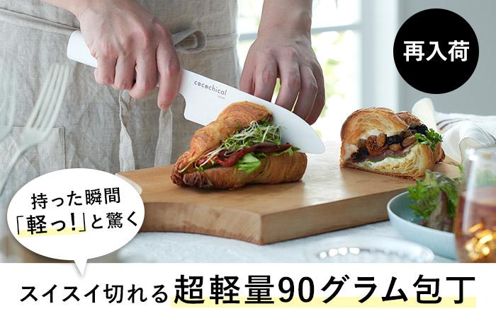 ココチカルナイフ 16cm 三徳 大/cocochical 包丁【送料無料】