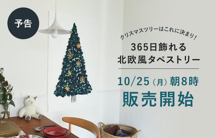 クリスマスツリー タペストリー 壁掛け 110×70cm/kukka ja puu クッカヤプー
