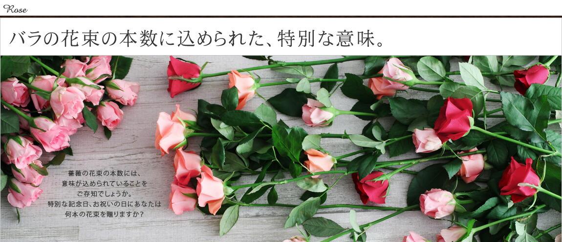 バラの花束の本数に込められた、特別な意味。