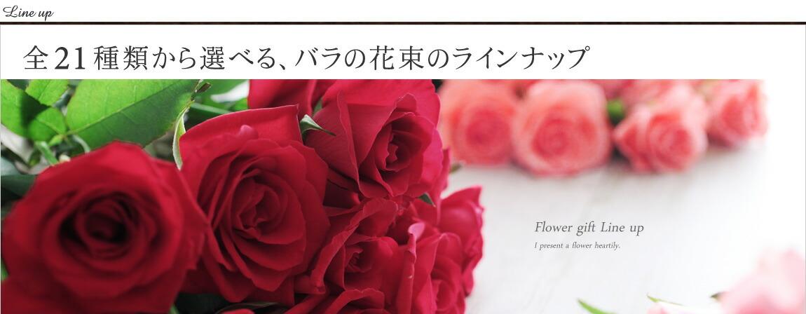 バラの花束ラインナップ